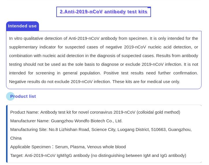 Captura de pantalla de la base de datos de pruebas autorizadsa por la NMPA